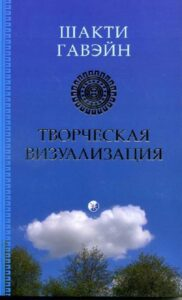 "Шакти Гавейн ""Творческая визуализация"""