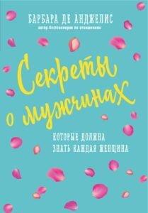 """Барбара де Анджелис """"Секреты о мужчинах, которые должна знать каждая женщина"""""""