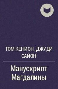 Манускрипт Марии Магдалины