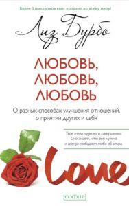 Любовь, любовь, любовь. Лиз Буро