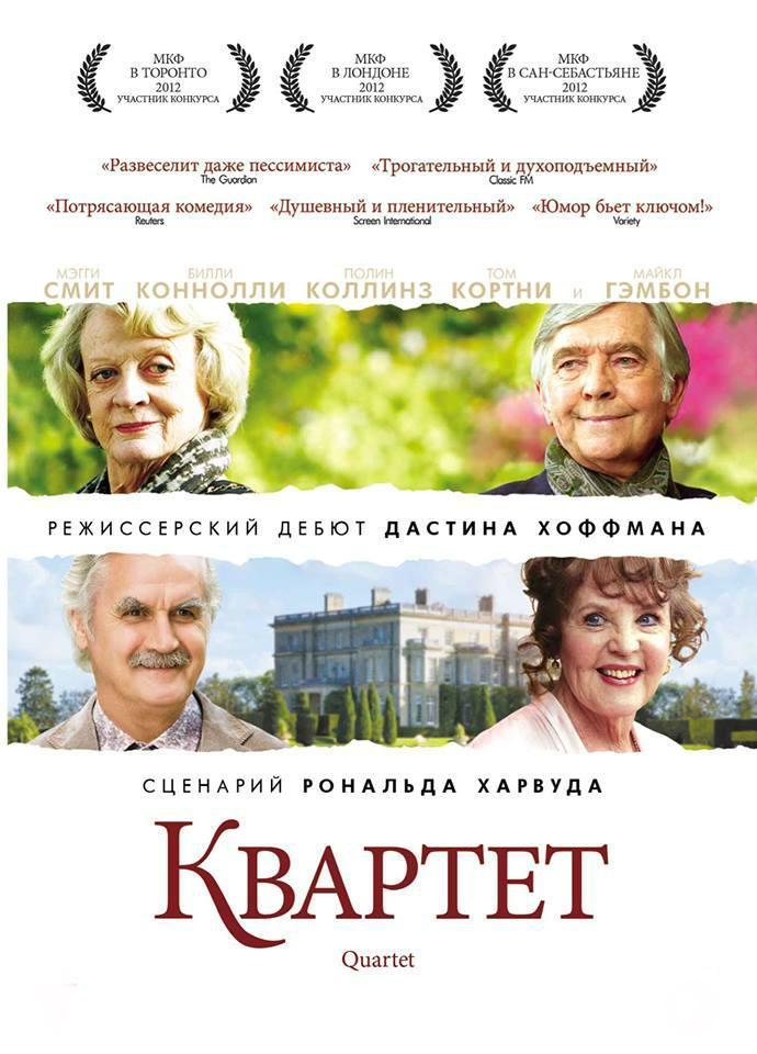 """Квартет"" (2012)"